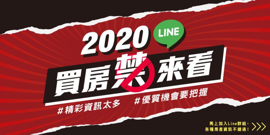 手機點擊加入 2020買房禁來看 房產交流LINE群組