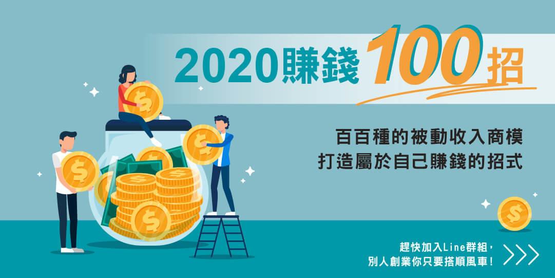 2020賺 錢100招