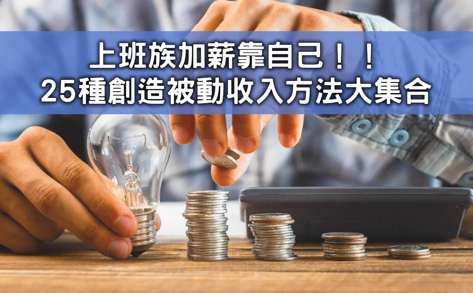【上班族必收藏】加薪靠自己!25種創造被動收入方法大公開(2021最新版)|財務諮詢|打造被動收入