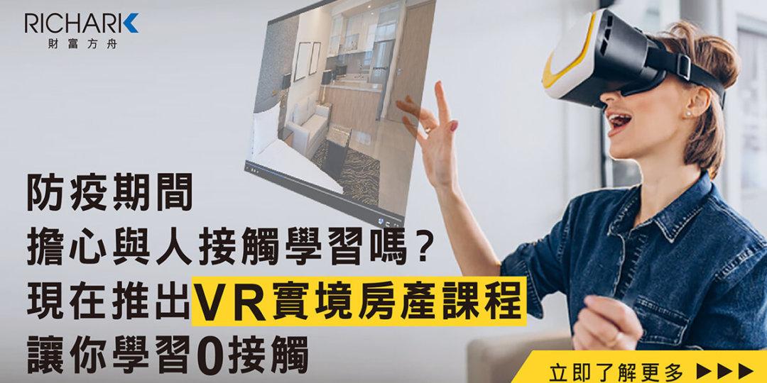 VR虛擬實境線上課程-新手買房完全入門
