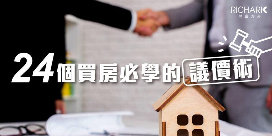 免費報名 24個買房必學議價術 房產線上課程