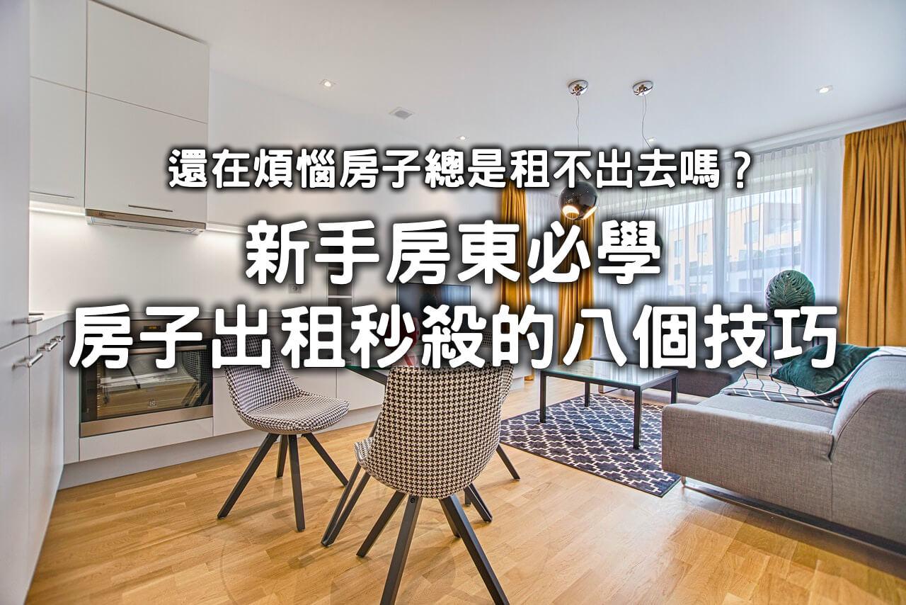 新手房東必學!還在煩惱房子總是租不出去嗎?房子出租秒殺的八個技巧|買房進來看|包租公|專業諮詢
