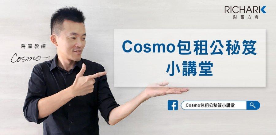 點擊加入 COSMO包租公秘笈小講堂 FB社團