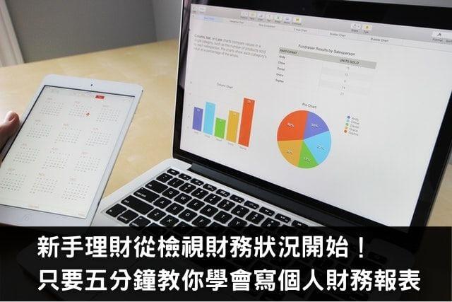 新手理財就從檢視財務狀況開始!五分鐘教你學會填寫個人財務報表|財務諮詢|打造被動收入